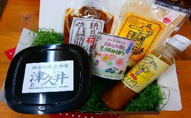 「津久井在来大豆」の蒸かし豆・きな粉・納豆糀漬・味噌・ドレッシング」5点セット