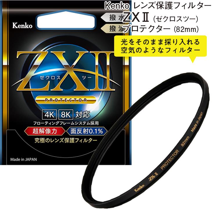 Kenko レンズ保護フィルター ZXII(ゼクロスツー)プロテクター(82mm) ※離島へのお届け不可