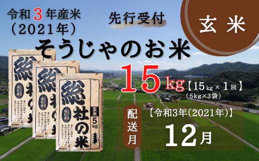 21-013-014.そうじゃのお米【玄米】15kg〔令和3年12月配送〕