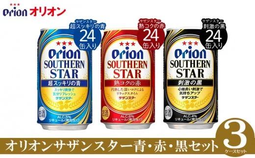 〈オリオンビール〉オリオンサザンスター青・赤・黒セット 350ml缶・3ケース