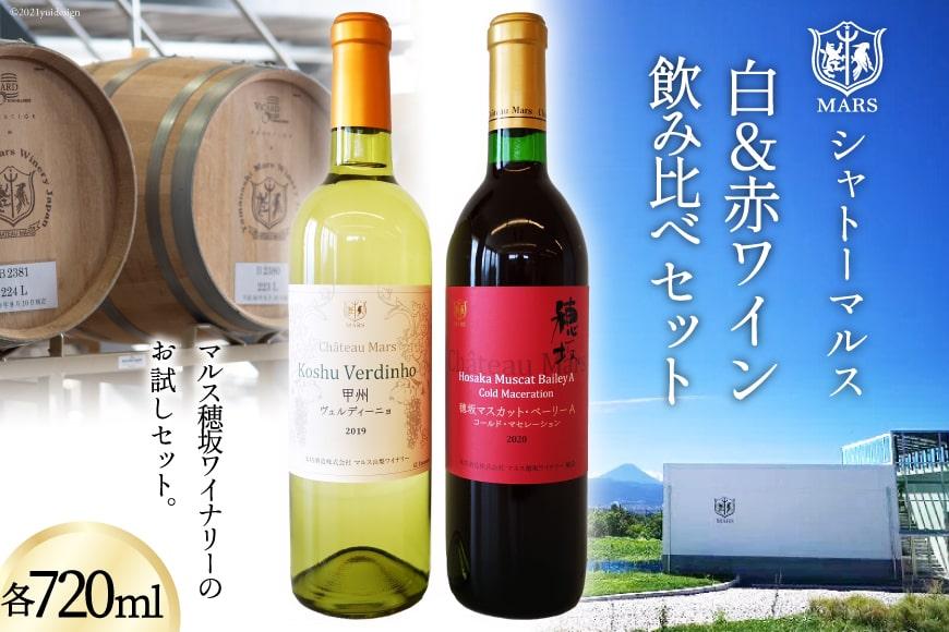 【まずはお試し!】白&赤ワイン飲み比べセット 各720ml<マルス穂坂ワイナリー>【山梨県韮崎市】