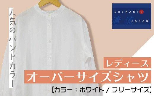 21-889.「清流 SHIMANTO JAPAN」レディース オーバーサイズシャツ(長袖)日本製【カラー:ホワイト/フリーサイズ】