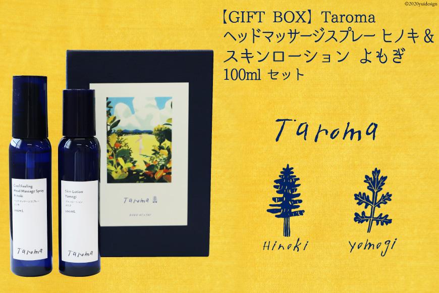 GIFT BOX】Taroma ヘッドマッサージスプレー ヒノキ &スキンローション よもぎ 100ml セット