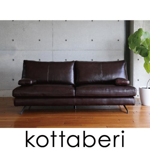 EP031_ソファ 幅200cm コツターヴェリ 本革ダークブラウン【開梱設置・組立て付き】