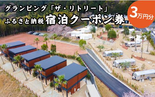 【J-053】グランピング「ザ・リトリート」ふるさと納税宿泊クーポン券