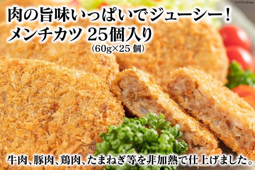 AE153肉の旨味いっぱいでジューシー!メンチカツ25個入り(60g×25個)