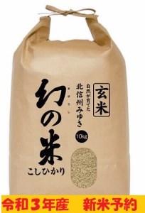3-4 【令和3年産 新米予約】コシヒカリ最上級米「幻の米(玄米) 10kg」
