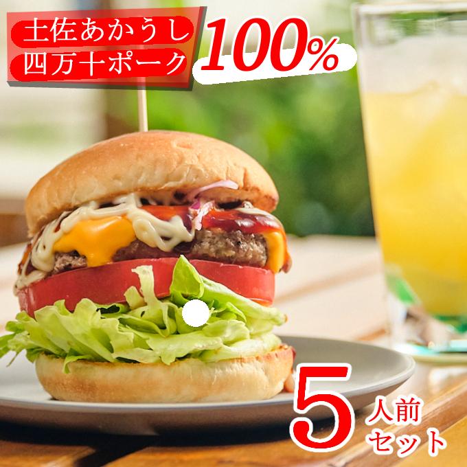 SD002土佐和牛&四万十ポーク合い挽きハンバーガーセット【5人前】