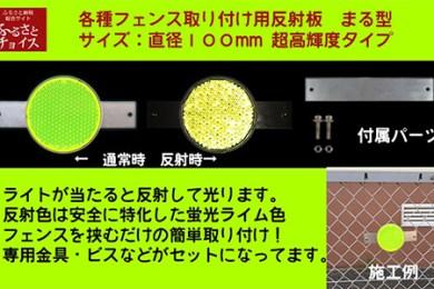 20-0012 取付カンタン!超高輝度反射板〔丸型〕5826-0037