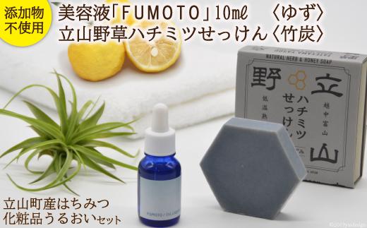 立山町産はちみつ化粧品うるおいセットC(竹炭石けん、ゆず美容液)