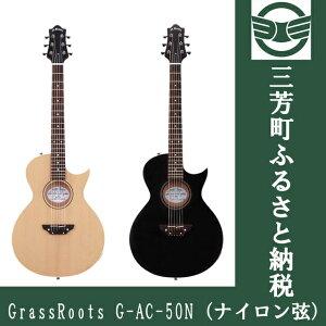 アコースティックギター GrassRoots G-AC-50N(ナイロン弦) NTLS/STBKS