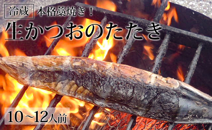 本格藁焼き!生かつおのたたき(10~12人前)冷蔵