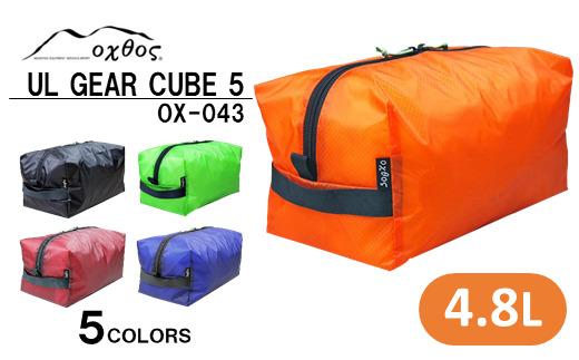 [R146] oxtos UL GEAR CUBE 5【ブルー】