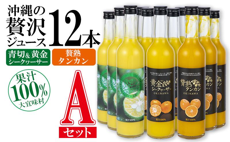 沖縄の贅沢ジュース 12本 Aセット(青切シークヮサー・黄金シークヮサー・タンカン 各4本)KS1008