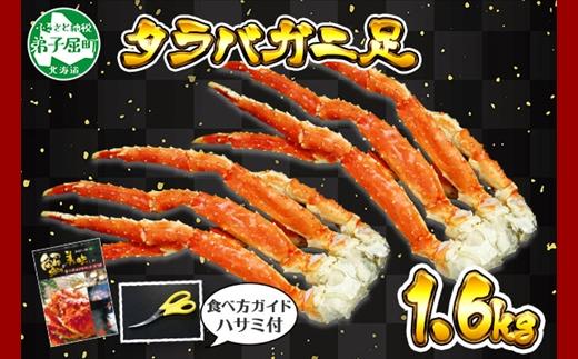 1222. タラバガニ足 800g×2 1.6kg 食べ方ガイド・専用ハサミ付 カニ 蟹 ボイル