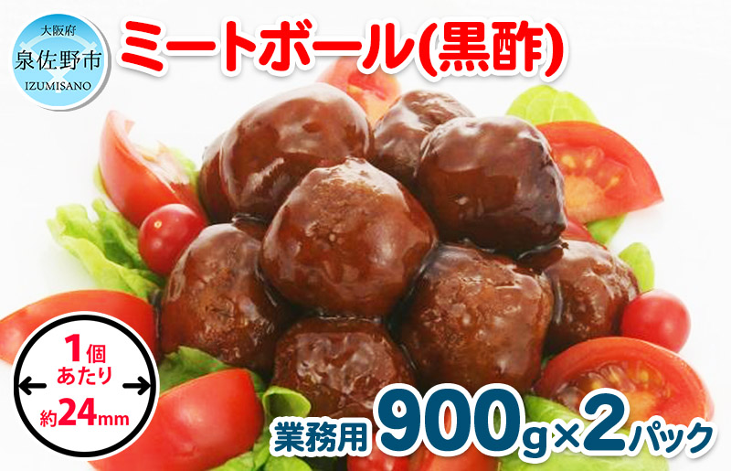 005A220 ミートボール(黒酢) 1.8kg 約100個