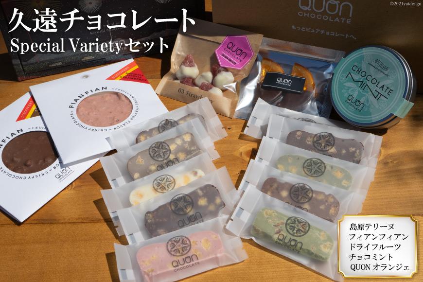 AF087久遠チョコレート Special Varietyセット 【支援型返礼品】