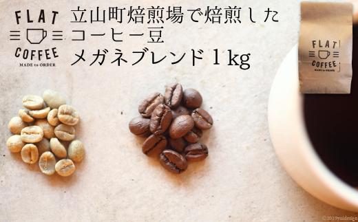 コーヒー豆1kg(メガネブレンド)