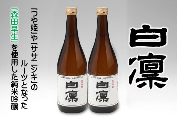 森田早生を使用した純米吟醸「白凛」