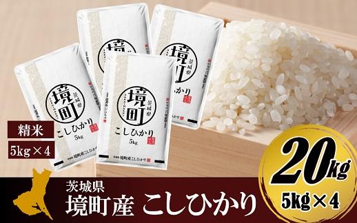 K1780 【令和3年産】境町産コシヒカリ20kg(5kg×4袋) 白米