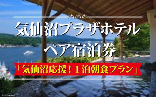 気仙沼プラザホテル ペア宿泊券「気仙沼応援!1泊朝食プラン」