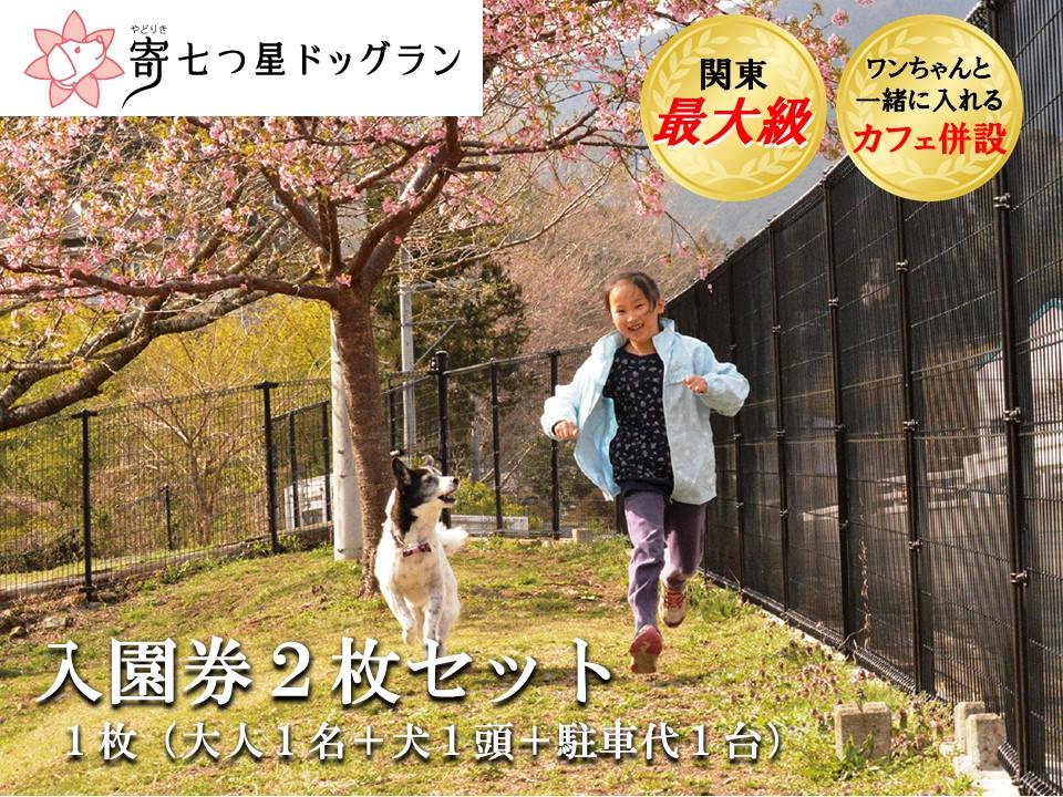【寄七つ星ドッグラン&カフェ】入園券2枚セット