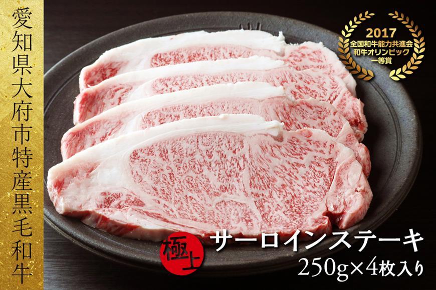 【定番】大府特産黒毛和牛下村牛極上サーロインステーキ 4枚入り約1kg