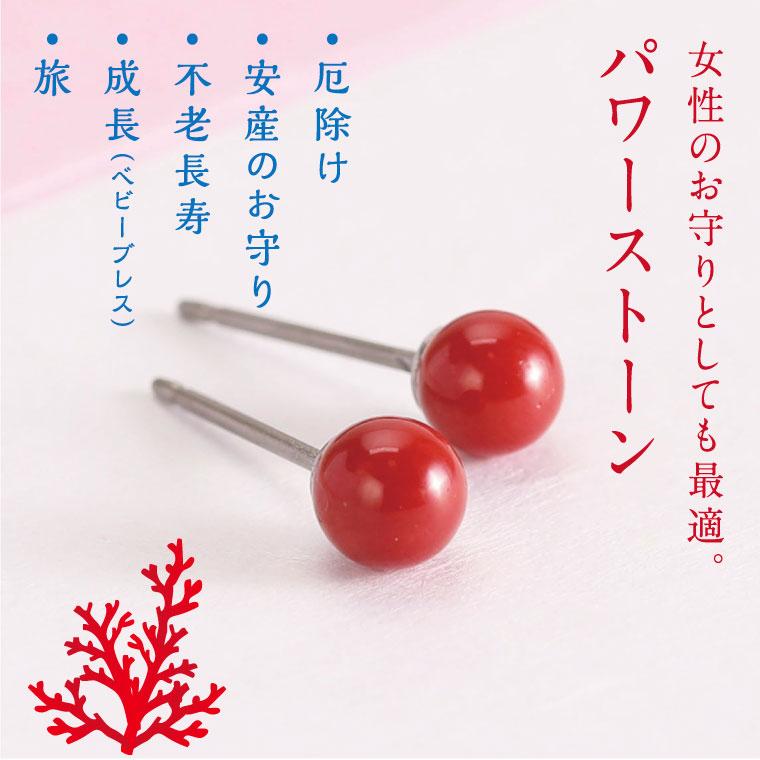 KN003赤珊瑚 丸玉ピアス(4mm)