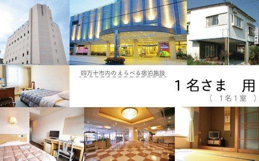 21-213.四万十黒潮旅館組合 えらべる宿泊プラン(Bコース)