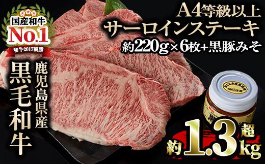 【43433】鹿児島黒牛サーロインステーキ220g×6枚(黒豚みそ付)