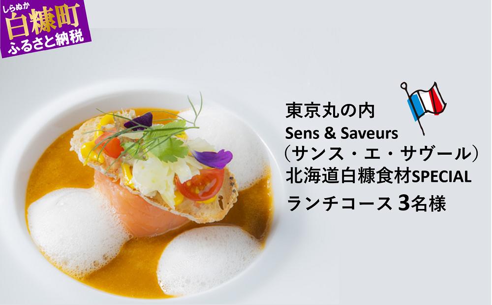 【東京丸の内】Sens & Saveurs(サンス・エ・サヴール)北海道白糠食材SPECIALランチコース 3名様