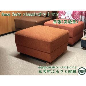 Base Sofa classic オットマン 革張(高級革)