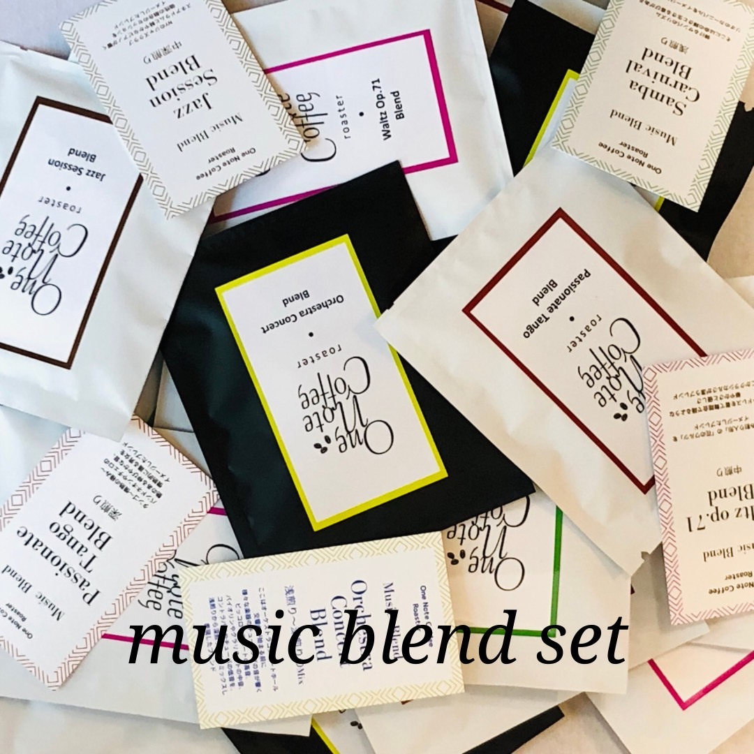 Music Blend コーヒー個別包装セット