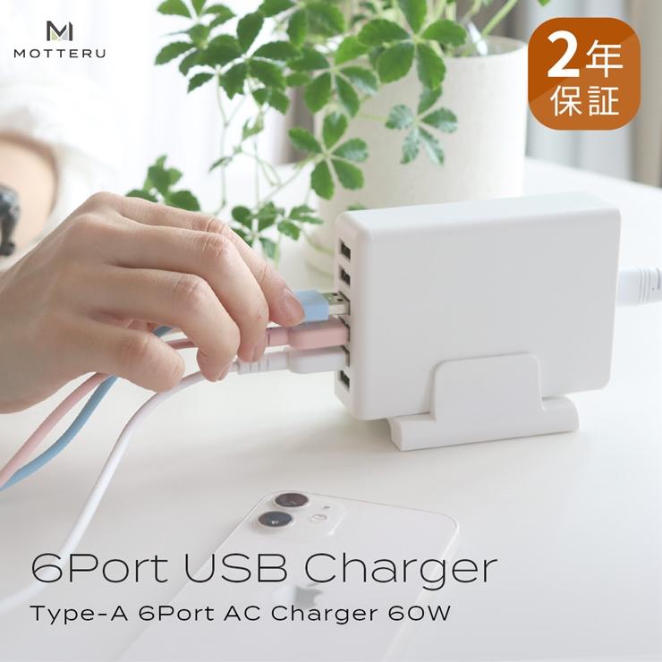 36-0015 1台でスマホやタブレットなど6台同時充電 USB Type-A×6ポート AC充電器60W 2年保証(MOT-AC60U6)ホワイト