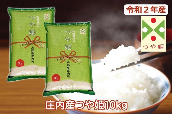 令和2年産米 つや姫10kg