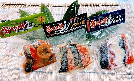 A205山梨ブランド魚の富士の介3点セット(西京焼き・柚庵焼き・酒粕焼き)