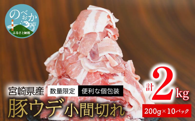 <数量限定・便利な個包装>宮崎県産豚ウデ小間切れ 200g×10袋 計2kg(A076)