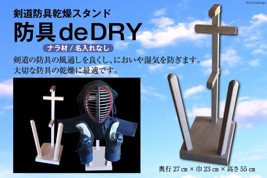 剣道 防具乾燥スタンド【防具deDRY】ナラ材 名入れなし 1ダイ