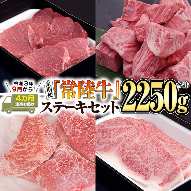 【定期便】『常陸牛』ステーキセット(4か月連続でお届け)【令和3年9月スタートコース】