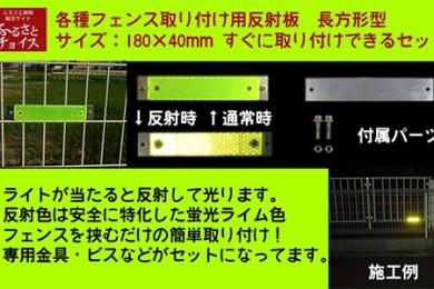 20-0013 取付カンタン!超高輝度反射板〔長方形型〕5826-0038