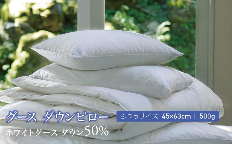 【富士新幸謹製】グース ダウンピロー(羽毛まくら)/ふつうサイズ 43×63cm[ホワイトグース ダウン50%]