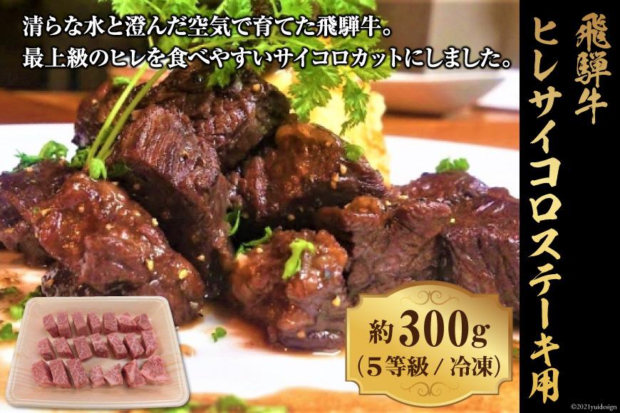 飛騨牛ヒレサイコロステーキ用約300g (5等級)/冷凍