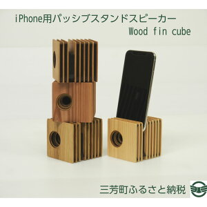 Wood fin cube