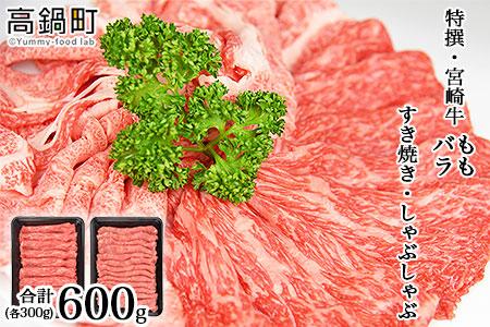 <特撰・宮崎牛もも300g/バラ300g すき焼き・しゃぶしゃぶ>翌月末迄に順次出荷【c508_hn】