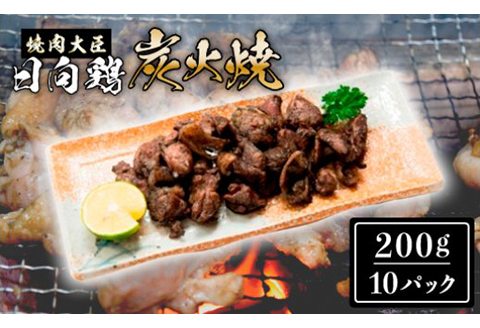 B008 日向鶏炭火焼き 2kg