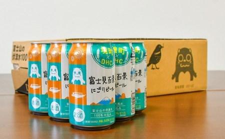境町×DHCにごりビール!350ml×24 缶