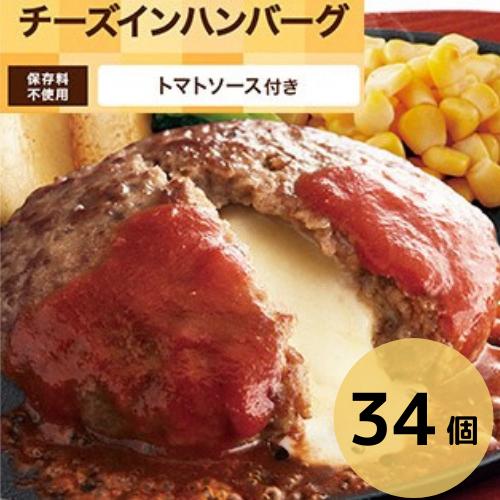 20-14 ジョイフルのハンバーグ34個(チーズイン・トマトソース)