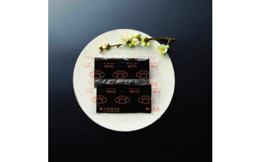 018-08「梅の花」焼海苔おつまみ海苔詰合せ