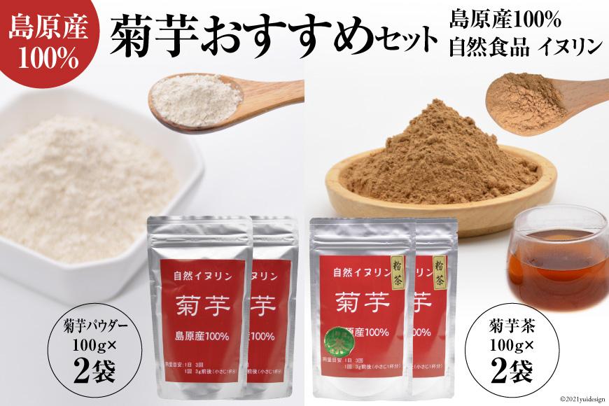AF043島原産100% 菊芋おすすめセット (菊芋粉茶・菊芋パウダー各2袋)【自然食品 イヌリン】