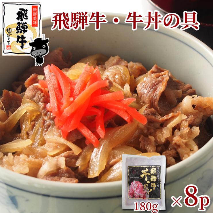 飛騨牛 牛丼の具8食セット